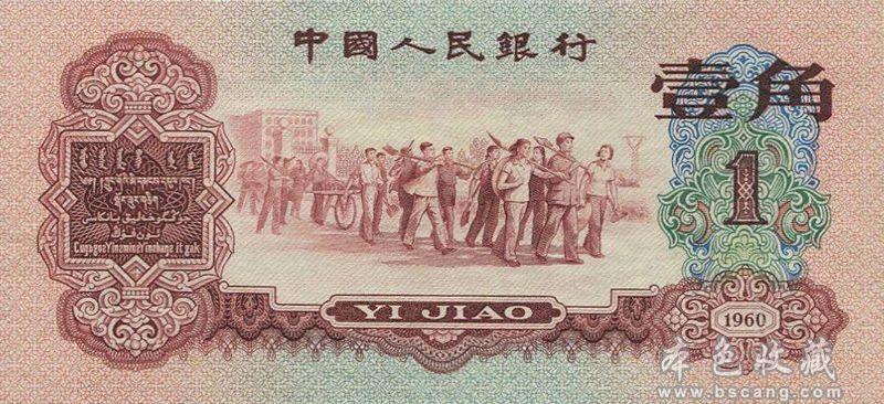 第三套人民币 1角 枣红