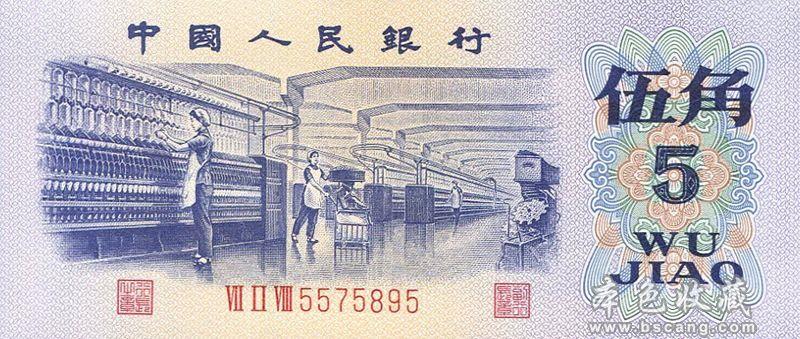 第三套人民币 5角 平版 纺织工人