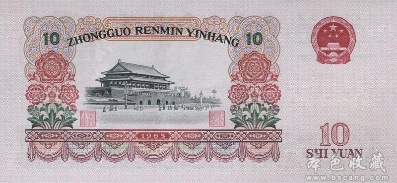 第三套人民币 10元 二冠 大团结