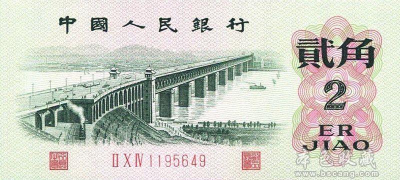 第三套人民币 2角 三冠 凸版 长江大桥