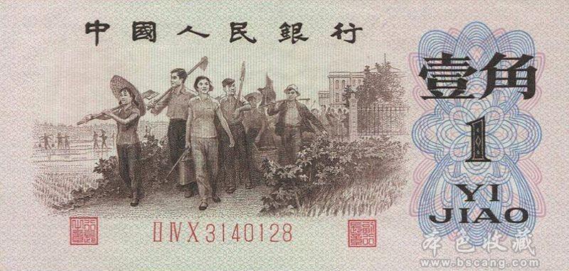 第三套人民币 1角 背绿无水印